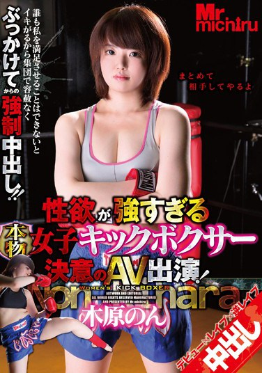 [MIST-079] Her Horniness Is Way Too Much For This Real Female Kickboxer, So She's Determined To Do Something About It – Star In Porn! Nobody Has Ever Managed To Satisfy Her Before – Watch Her Get Gang Banged, Mercilessly Showered With Cum, And Forced To Take A Creampie! Non Kihara