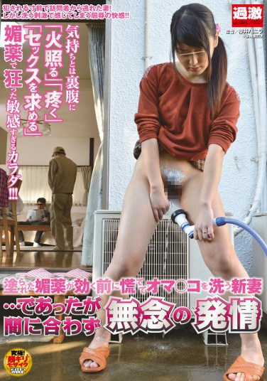 [NHDTA-346] Before the Applied Aphrodisiac Starts Working Confused Young Wife Washes her Pussy… But Get's Horny As Fuck