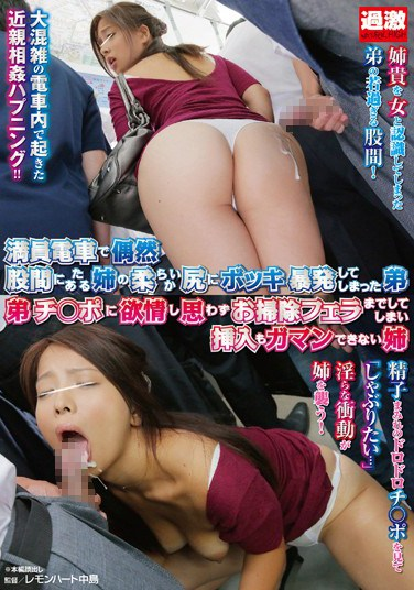[NHDTA-606] On A Packed Train, This Little Brother Ends Up Popping A Woody When He Accidentally Bumps Into His Big Sister's Ass – This Big Sister Gets Turned On By His Hard Cock And Can't Help But Go Down On Him And Desire Penetration
