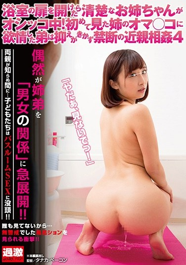 NHDTB-137 Opening The Door To The Bath, He Sees His Neat and Clean Big Sister Naked And Pissing! Seeing His Sister's Pussy For the First Time, This Horny Little Brother Lunges Into Forbidden Incest With Her, Unable To Restrain Himself. 4