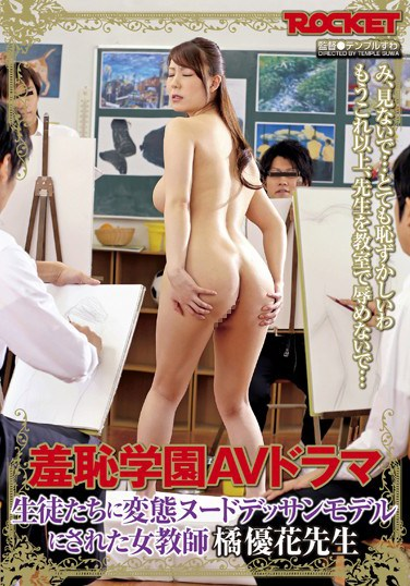 RCT-621 Shameful School Porn Drama – Female Teacher Yuka Tachibana Works As A Nude Art Model For Her Perverted Students