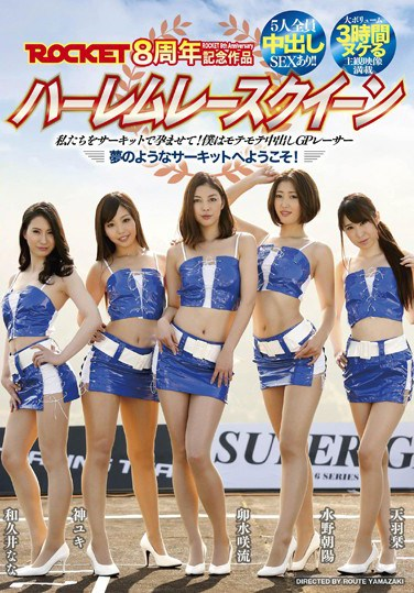 RCT-825 Race Queen Harem