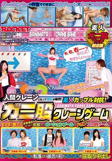 RCTD-022 An Amateur Couple Face Off! The Crouching Cowgirl Crane Game