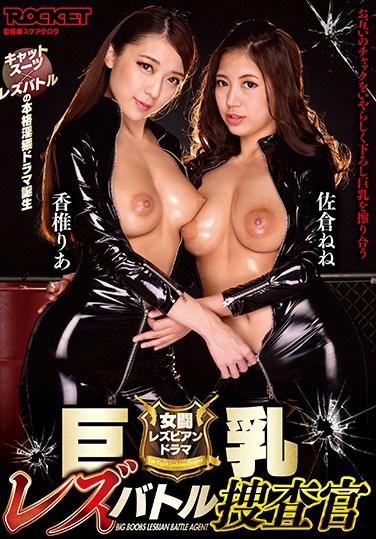 [RCTD-090] The Big Tits Lesbian Investigator Battle Nene Sakura Lea Kashii