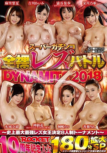 RCTD-111 Super Serious Fully Nude Lesbian Battle DYNAMITE 2018