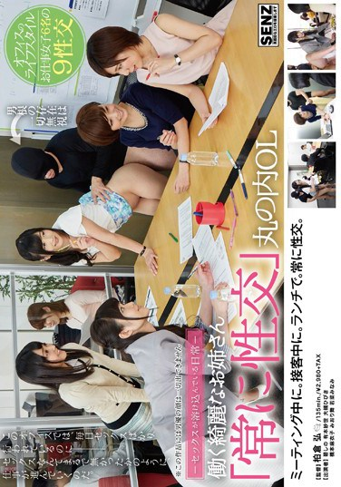 "[SDDE-403] Sex As Part Of Everyday Life. Beautiful Working Women ""Always Having Sex"" The Office Ladies Of Marunouchi"