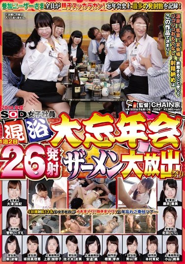 [SDMU-149] The 2014 SOD Female Employee End-of-the-year Party 2 Days 1 Night 26 Loads Of Cum During This Ejaculation Celebration