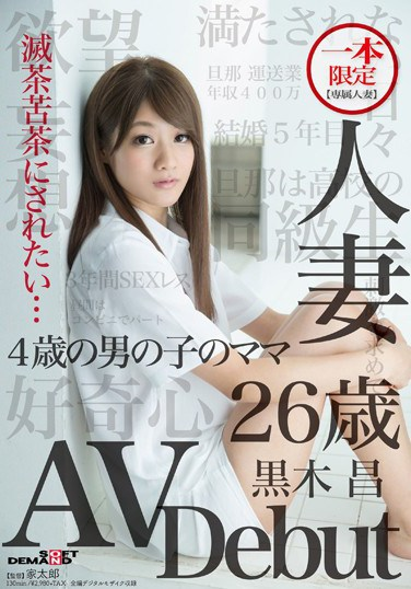 SDMU-392 A One Time Only Deal A Married Woman Sho Kuroki, Age 26 In Her AV Debut