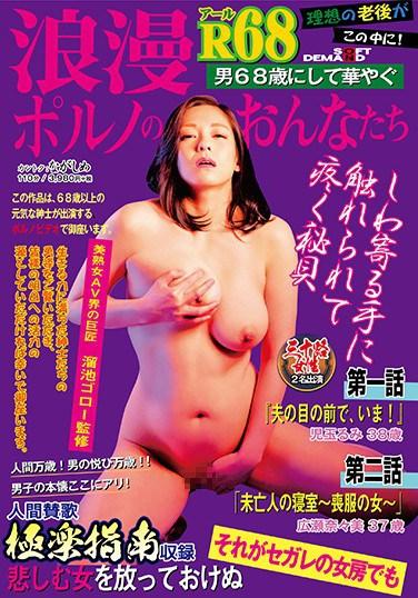 SDMU-663 (Rated R) R68 Men Blossom At Age 68 The Women Of Romance Pornos