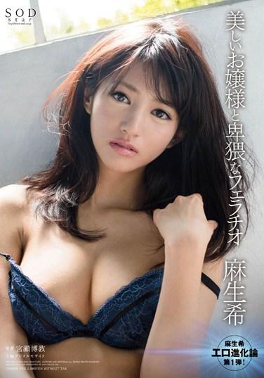 [STAR-472] Beautiful Princess & Bewitching Blowjob Nozomi Aso