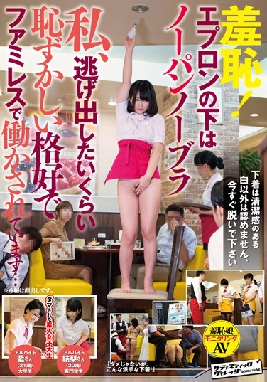 SVDVD-569 Shame! At This Family Restaurant, Underneath This Naked Apron I'm Not Wearing Either A Bra Or Panties, And I'm So Ashamed That I Just Want To Run Away…