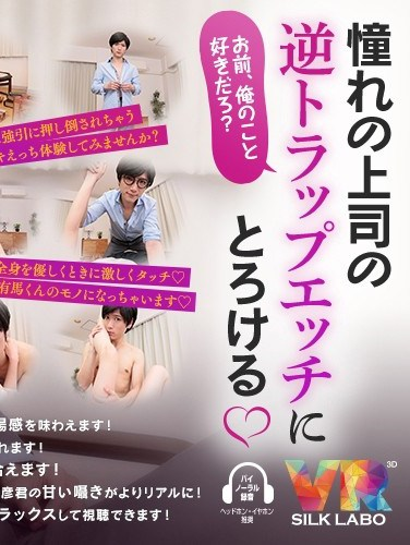 """SL-006 [VR] """"Hey, You Like Me, Right?"""" You'll Melt Like Butter When Your Handsome Boss Entraps You Into Sex Yoshihiko Arima """"An Entrapment VR Starring The Popular Erotic Actor Yoshihiko Arima Who Will Coolly Take You Down"""""""
