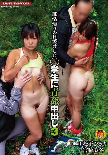 [VSPDS-658] On the Way Home from School: Tanned School Girl Gets Cream Pied Outside 3