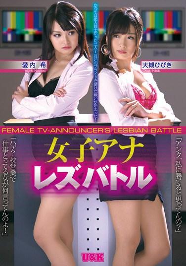 AUKG-158 Announcer Lesbian Battle Hibiki Otsuki Nozomi Aiura
