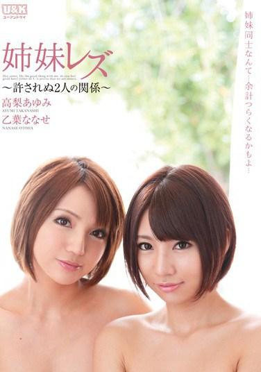 [AUKG-217] Lesbian Sisters – Forbidden Relationship – Ayumi Takanashi Nanase Otoha