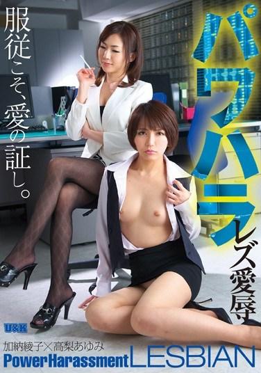 AUKG-229 Power Harassment, Shameful Lesbian Love Ayumi Takanashi Ayako Kano