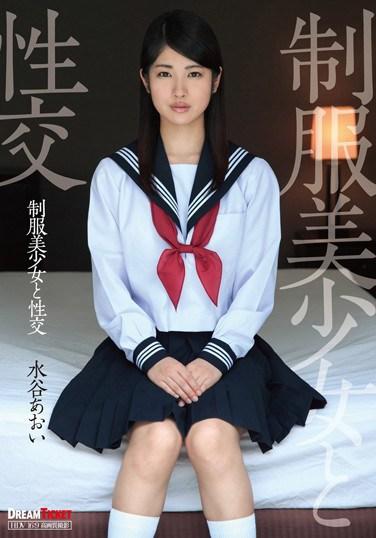 [QBD-074] Sex With A Beautiful Young Girl In Uniform Aoi Mizutani