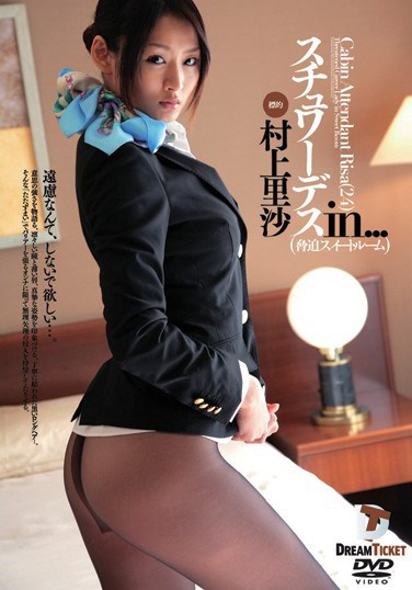 [VDD-019] Stewardess in… (Threatening Sweet Room) Cabin Attendant Risa (24)