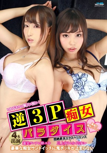 GYAZ-143 Reverse Three-Way Slut Paradise