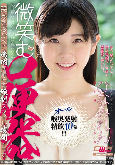 CWM-259 The Smiling Oral Cum Bucket Ren Hinami