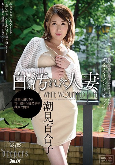 DJE-075 A White Cum Stained Married Woman Yuriko Shiomi