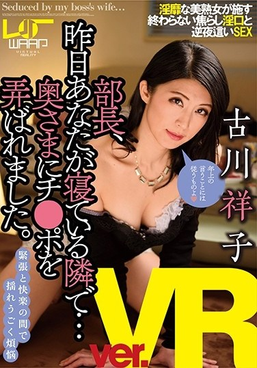 WPVR-083 [VR] Boss, Yesterday, While You Were Sleeping, Your Wife Started Playing With My Cock Shoko Furukawa