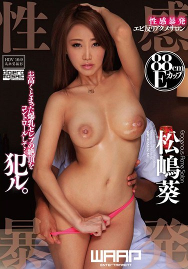 [WSS-259] Explosively Sensual, Arched-Back, Acme Salon Aoi Matsuhima