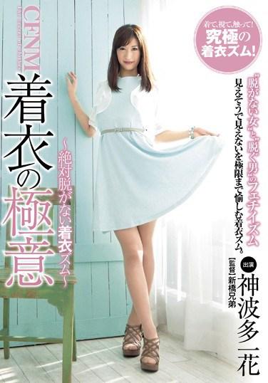 CFNM-002 CFNM The Point Of Clothes Ichika Kamihata