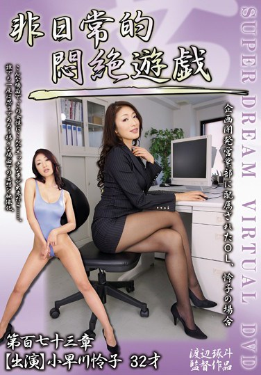 [DPHN-173] Extraordinary Game Makes Her Faint: Office Lady Reiko Is Assigned To The Planning and Development Department