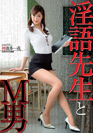 DMOW-119 The Dirty-Talking Teacher and The Masochistic Man Ichika Kamihata