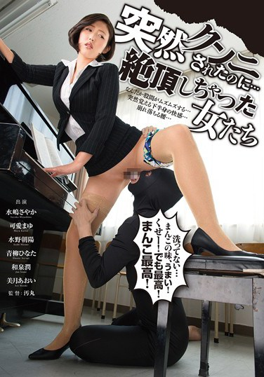 [DOKS-363] Women Who Were Suddenly Given Cunnilingus… And Orgasmed