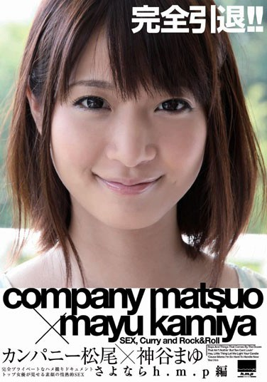 [HODV-20928] Matsuo Company x Mayu Kamiya Sayonara h.m.p Edition