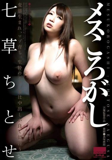 [HODV-21102] Rolling Females Chitose Saeguchi