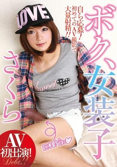 GUN-489 I'm A Cross-Dresser Sakura