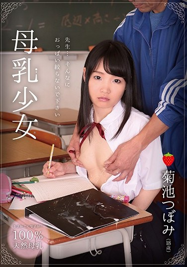 GUN-827 A Breast Milk Giving Barely Legal Tsubomi Kikuchi Teacher… Please Don't Grope My Titties So Hard