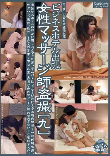 [SHIS-041] Business Trip Hotel Female Massage Instructor Secret Filming (9)