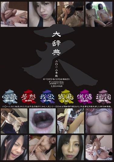 TEN-156 Heaven Grand collection 2012 Edition