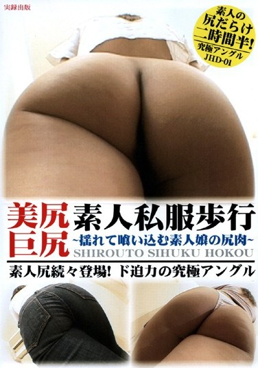 JHD-01 Big Beautiful Booty Amateurs Strolling In Everyday Clothes