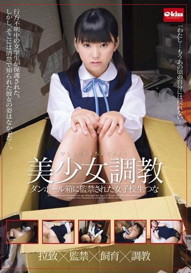 [EKDV-289] Beautiful Girl Breaking In: Schoolgirl Confined in a Cardboard Box Tsuna