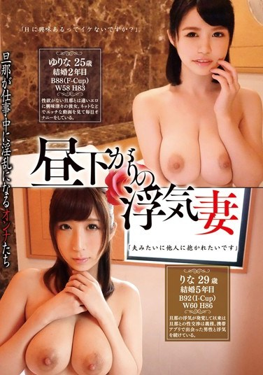 MADM-032 Unfaithful Wife In The Afternoon