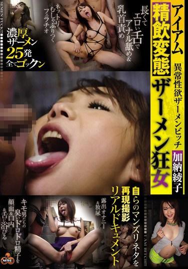 [NITR-042] I Am A Cum Crazy Semen Drinker Ayako Kano