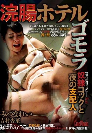 [CMC-118] Enema Gomorrah Hotel: The Night Shift with Anna Yoshimura