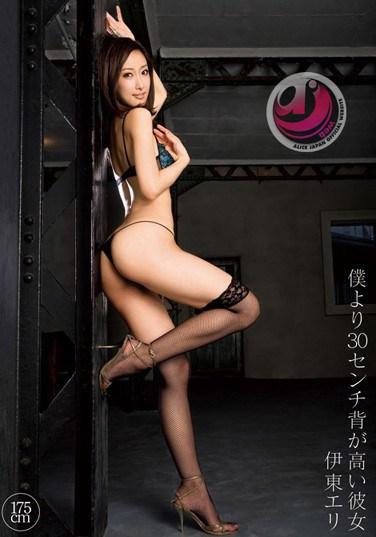 [DV-985] My Girlfiend's A Foot Taller Than Me Eri Itoh