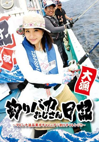 T28-443 Fishing Stupid Uncle Diary – Madonna Kaho Shibuya And Horse Mackerel Fishing Challenge! !~