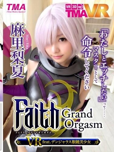 TMAVR-015 [VR] Faith/Grand Orgasm VR Feat. Dangerous Glasses Girl Rika Mari