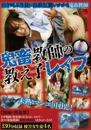 [TSMS-037] The Rape Of A Student By Her Brutal Teacher