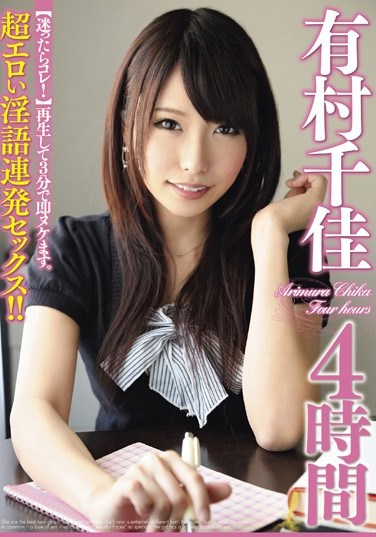 [BDSR-216] (If You're Not Sure What To Get, Choose This One!) You'll Be Able To Jerk Off Only 3 Minutes After Pressing Play. Super Hot, Dirty Talking Sex!! Chika Arimura 4 Hours