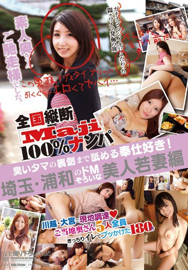 JKSR-202 Country-Wide 100% Serious Seduction – We'll Take Your Wives, Thanks. She Loves To Lick The Rank Underside Of Your Balls! Gorgeous, Totally Submissive Young Wives Of Saitama And Urawa Edition