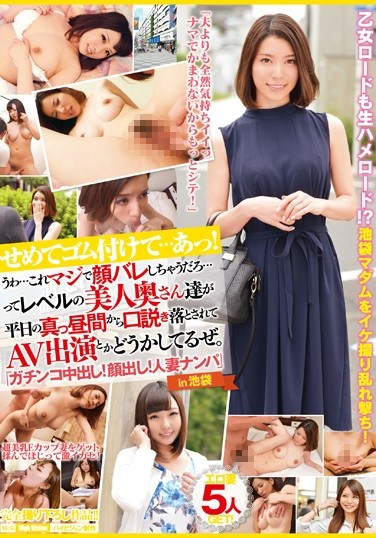 """JKSR-249 At Least Put On A Condom… Ah! Oh My… They Can See My Face… These Pretty Housewives Who Let Us Seduce Them In The Afternoon To Perform In AV Videos Must Be Out Of Their Mind """"Serious Creampie Sex! Faces Revealed! Picking Up Girls: Married Woman Edition"""" In Ikebukuro"""