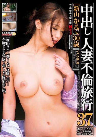 [MCSR-139] Married Woman's Infidelity Creampie Hot Spring Trip 37 Kaede Niyama